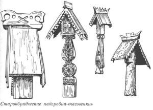 Crucile vechilor credincioşi