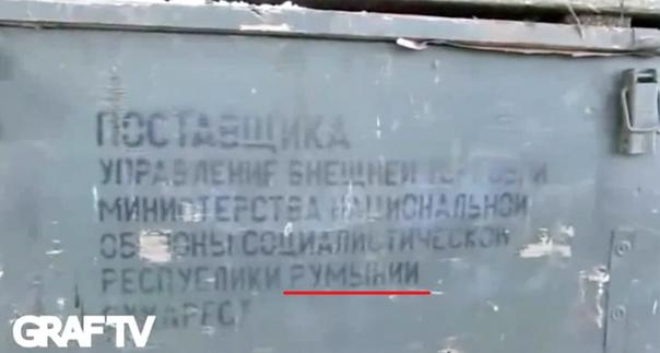 Доказательство того, что Румыния поставляет украине оружие??